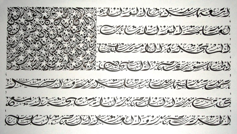 Original Arabic Calligraphy Print American Flag By