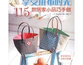 Japanese Craft Book - 115 Zakka Handmade Pattern