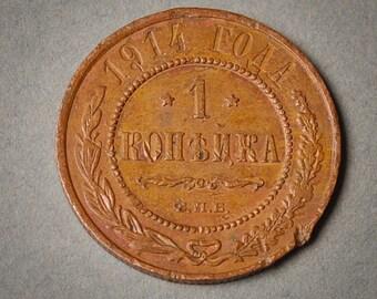 Imperial Russian copper one kopek coin, 1914. kopecks, copecks, kopeyka