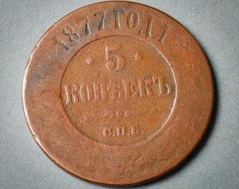 SALE... Imperial Russian copper five kopeks coin, 1877 kopecks, copecks, kopeyka