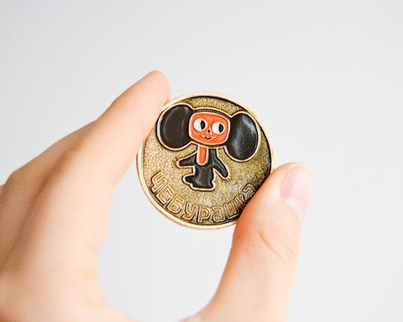 Vintage Soviet Union Metal Pin - Cute Cheburashka