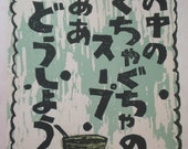 "Original Art Woodblock Print  ""Mind Soup""- Free Shipping Worldwide"