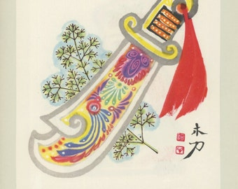 Wooden Samurai Sword, Clay Doll, Chinese Folk Toy And Ornaments, Illustrated By Tian Yuan Printed In Beijing