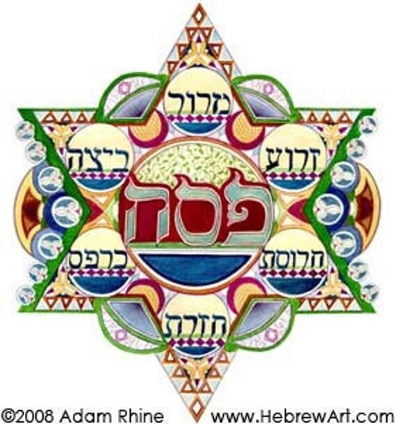 Pesach - Passover - Judaica Jewish Seder Plate Hebrew Art Signed Print by Adam Rhine