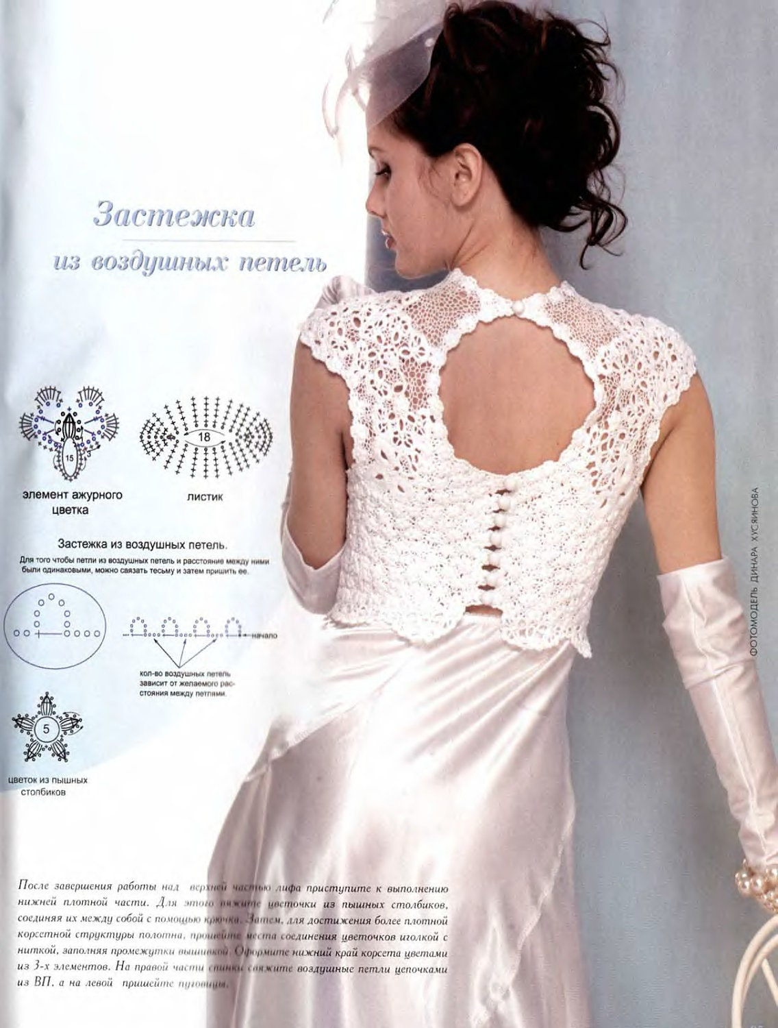 Wedding dress bridal gown crochet patterns irish lace book for Crochet wedding dress patterns