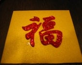 Handmade Hong Bao, Red Packet or Ang Pow with Chinese character for Luck (Fu)