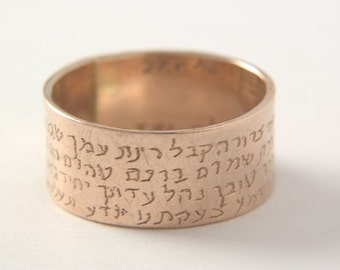 "Gold Prayer Ring Engraved With The ""Ana Bekoach"" Prayer From The Kabalah"