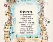 Jerusalem Blessing for the Home in Hebrew