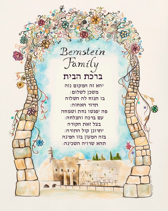 Customized Jerusalem Blessing for the Home in Hebrew 50% off for a limited time!