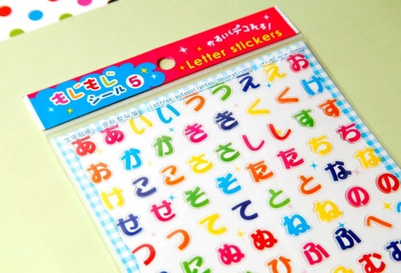 Japanese Hiragana Alphabet Kawaii Sticker Sheet