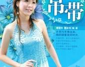 Crochet Spring Fashion Clothing Book Chinese PDF V9