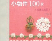 CROCHET ROSE PATTEN 100 - Japanese (in Chinese) high quality ebook.