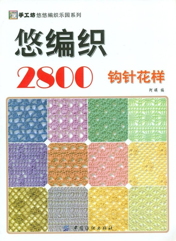 Chinese crochet pattern and floral ebook