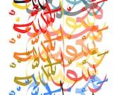 Art Print Arabic Contemporary calligraphy- Mohammad Rassoul Allah- Arabic modern calligraphy