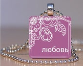 Lyubov (Love in Russian) Pendant - Your Choice of Color, Design and Personalization