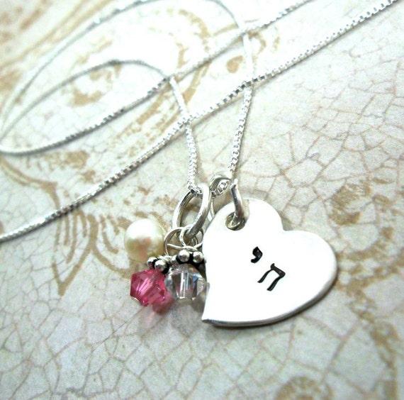 Chai Necklace | Hebrew Necklace | Heart Necklace | Hand Stamped Hebrew Jewelry | Swarovski Crystals | Bat Mitzvah Gift