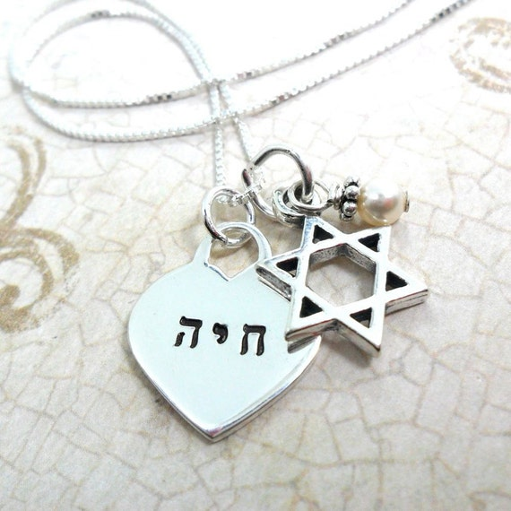 Hebrew Necklace - Name Necklace - Judaica - Charm Necklace - Bat Mitzvah Gift - Star of David - Sterling Silver Charms - Pearl Drop
