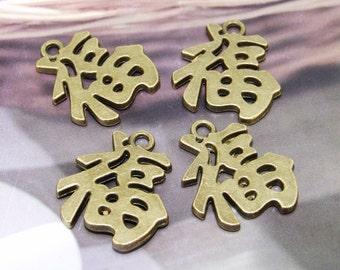 Carved FU Words Antique Bronze Filigree Metal 20mm---4Beads