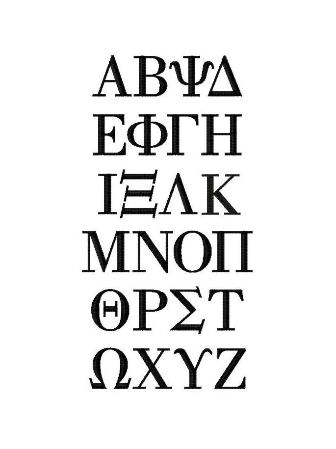 Greek letters upper case machine embroidery font 6 sizes for Greek letters purchase