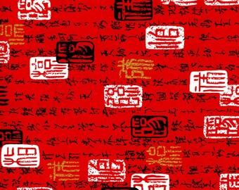 Japanese Yuzen Chiyogami Washi Paper (Kanji Design 05) - A4 Sheet