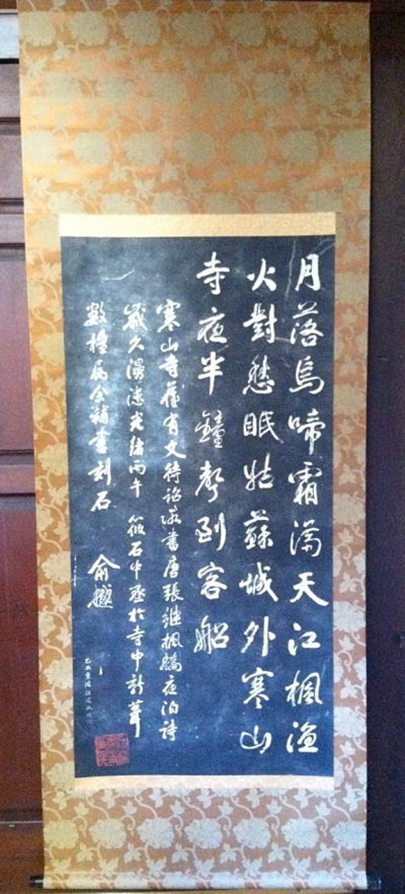 Vintage Chinese Calligraphy Scroll in Black (SALE)