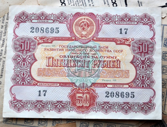 SALE SALE SALE Vintage Soviet bond in the amount of 50 rubles.1956 year.