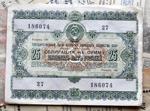 SALE SALE SALE Vintage Soviet bond in the amount of 25 rubles.1955 year.
