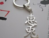Personalized White Gold Chinese Name Keychain