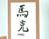 Your Personal ACEO Name in CHINESE - RESERVED for wardgail7