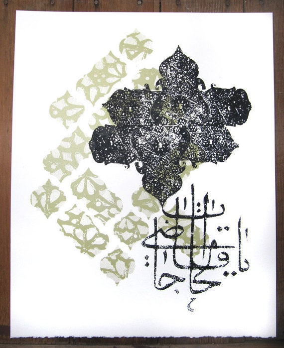 Poetic Arabic Calligraphy Hand Printed Silkscreen // Golden Olive and Black ink // Inspirational Quote