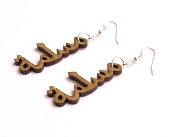 Muslimah Earrings in Bamboo Wood - Small - Islamic Jewelry
