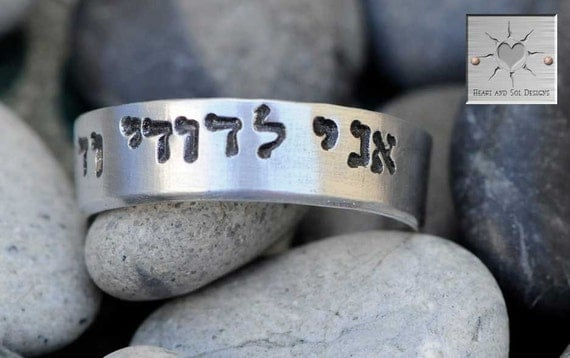 I Am My Beloved - Ani L'Dodi - Hebrew Letters - Made to Order - Personalized Hand Stamped Custom Adjustable Ring