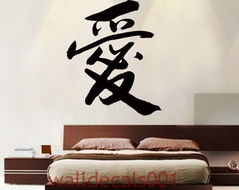 Removable Vinyl wall sticker wall decal art-chinese calligraphy love