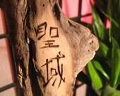 Sacred/Holy Ground -  Kanji woodburning on driftwood