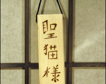 House of the Sacred Most Honorable (YOUR PET) - Custom Kanji wood burning on pine