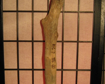 Make Peace with Your Innermost Heart - Kanji woodburning on natural driftwood