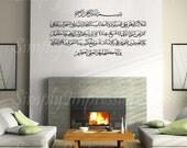 Ayat Kursi Quranic Decal-STYLE 1