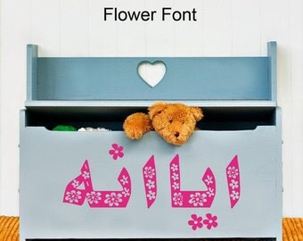 Custom Arabic Name Decals Medium-Islamic Stickers