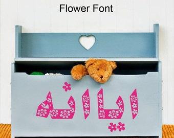 Custom Arabic Name Decals Medium-Islamic Stickers