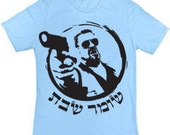 big lebowski T shirt -shomer shabbos in hebrew, walter