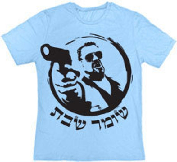 big lebowski T shirt -shomer shabbos in hebrew, walter