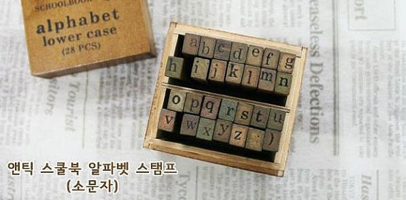 Wooden Rubber Stamp Box - Alphabet Stamps - Print Style - Lowercase Letters