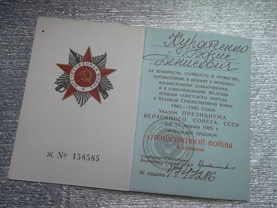 """rare USSR ww2 """"Order of the Patriotic War 2nd Class"""" document certificate. Issued in 1985 year veteran ww2"""