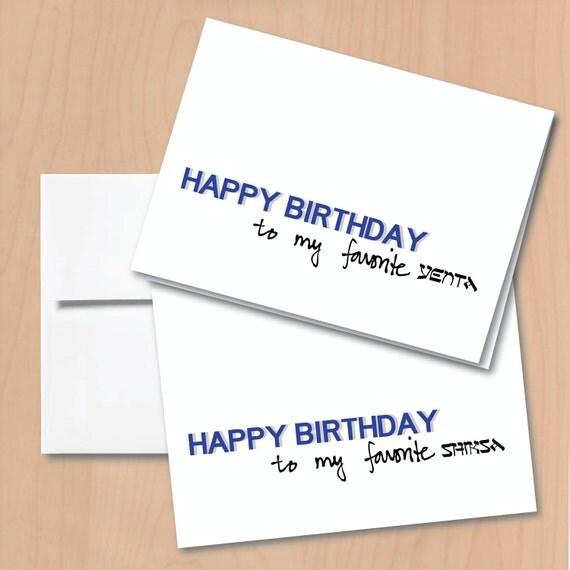 Happy Birthday Shiksa/Yenta Funny Jewish Birthday By