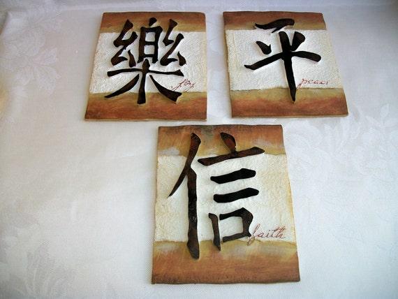 Three Chinese Plaque Wall Hangings - Peace Joy Faith