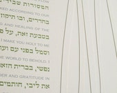 "Same-Sex/Commitment Ketubah in Olive Green and Light Grey text and ""Garden"" papercut design"