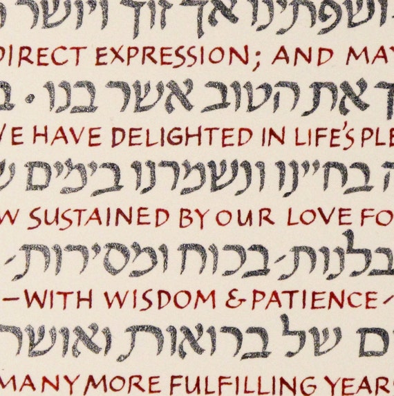 """Handwritten and Handpainted Ketubah with interlinear text in Pearlescent Black and Earth Red ink, 16 x 20"""""""
