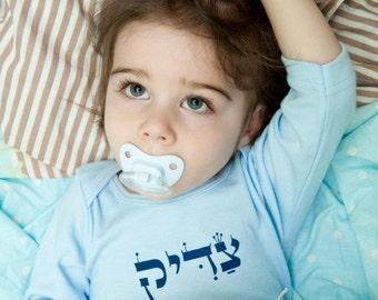 Tzadik. Rightous. Hebrew Baby Collection.