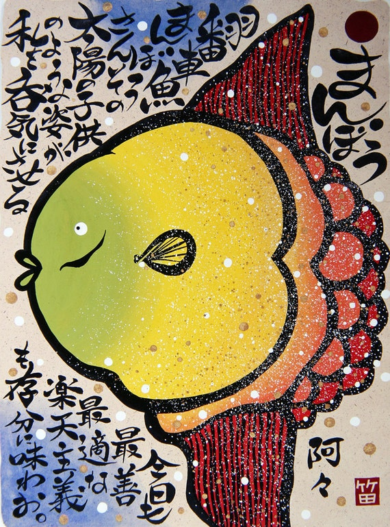 "Limited edition Fine Art Print 12,6X17"" Sun fish"" warm rainbow color in Neo-Japonism style & calligraphy for positive optimum optimism."