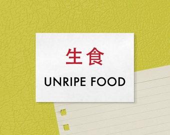 Funny Magnet. Chinglish Humor. Unripe Food